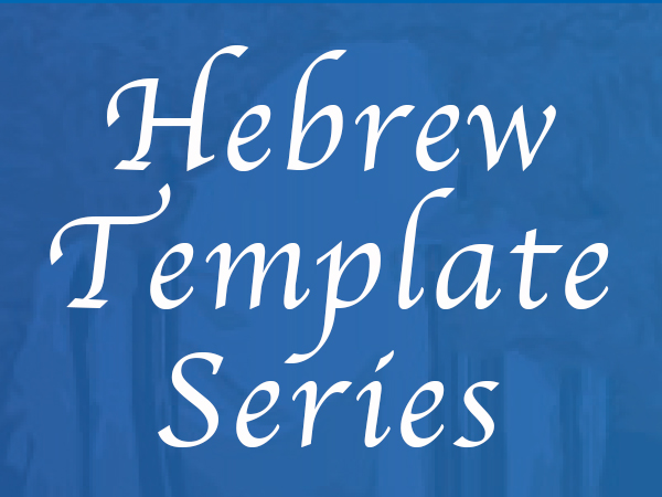 Hebrew Template Series